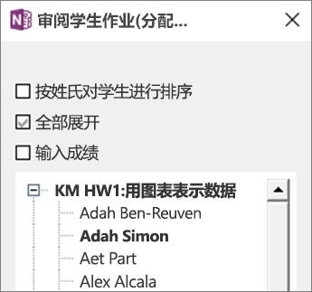 """课堂笔记本中的""""审阅学生作业""""窗格。在作业下方显示学生姓名列表。作业名称和学生姓名显示为粗体,因为学生编辑了作业。"""