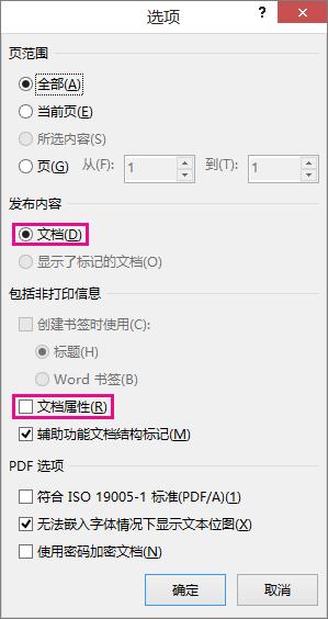 清除文档属性,以避免在 PDF 文件中共享该信息。