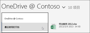 "OneDrive for Business""查看""菜单"