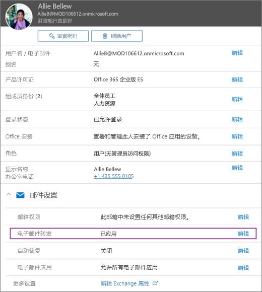 """屏幕截图显示用户 Allie Bellew 的用户配置文件页面,其中电子邮件转发设置为""""已应用""""且""""编辑""""选项可用。"""