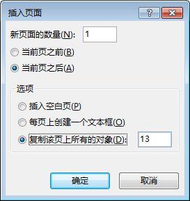 用于插入 Publisher 页面的对话框