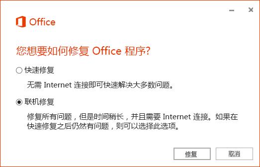 "修复 OneDrive for Business 同步应用时出现的 Office""修复""对话框"