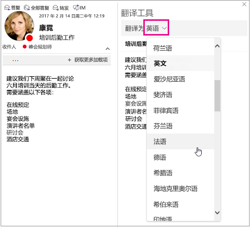 选择要将邮件文本翻译成的语言