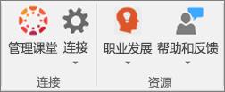 """图标列表,显示""""管理课堂""""、""""连接""""等选项。"""