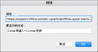 Mac 中的超链接对话框。