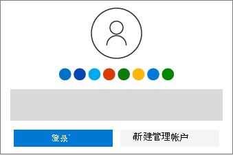 显示登录或新建帐户按钮。
