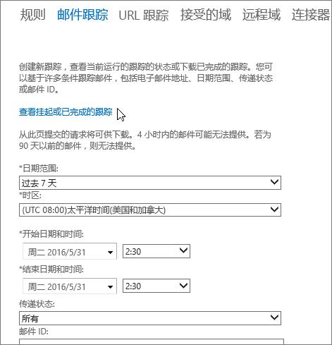 """光标悬停在""""查看挂起或已完成的跟踪""""链接的邮件跟踪工具的屏幕截图。"""