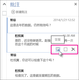 "Word Online 的""批注""窗格中的批注下方的""回复""命令图像"