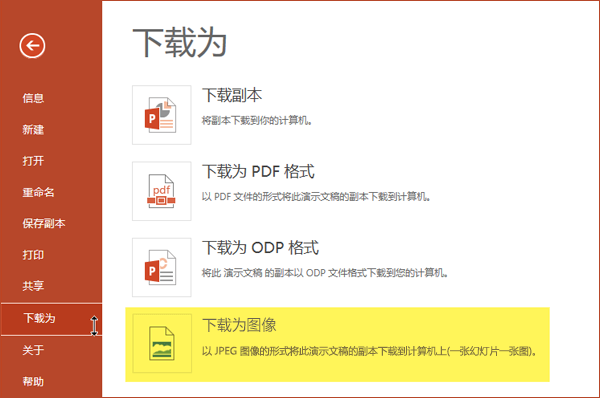 您可以将演示文稿的副本另存为一组 JPG 图像文件