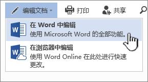 """从 SharePoint 库打开的 Word 文档,其中突出显示了 Word 中的""""编辑"""""""