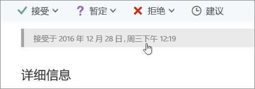 显示日历事件已被接受的屏幕截图。