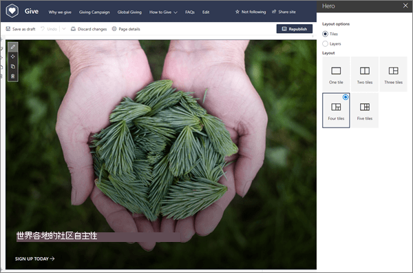 """在 SharePoint 中编辑新式页面时,""""英雄"""" web 部件的布局选项"""