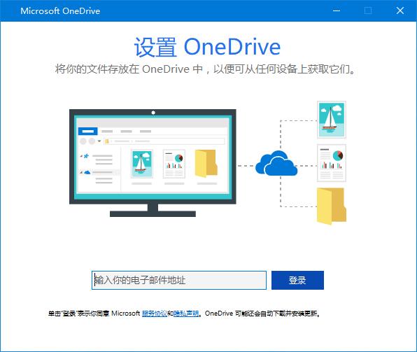 OneDrive 安装程序屏幕新 UI
