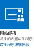 网站邮箱应用程序