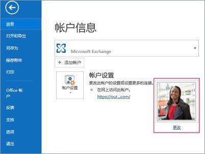 在 Outlook 中更改照片链接