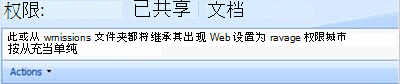 """""""共享文档""""库的""""权限""""页。"""