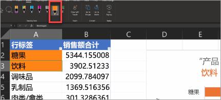 Excel 中显示的 Action Pen