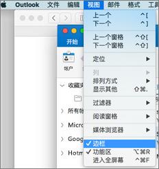 选择视图 > 边栏以查看您的文件夹列表