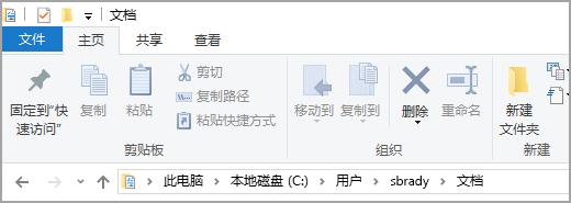 """默认""""文档""""文件夹的位置"""
