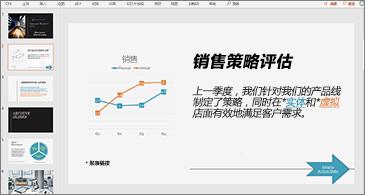 演示文稿中的幻灯片包含图表和有两个超链接的文本
