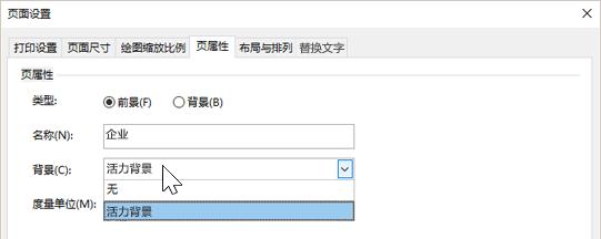 屏幕截图:页面设置 > 页面属性与从背景下拉列表中选择的活力背景