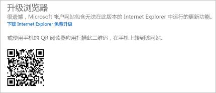"""""""升级浏览器""""消息"""
