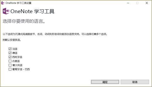 安装学习工具加载项时选择语言。