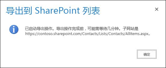 """带""""确定""""按钮的""""导出到 SharePoint 列表""""消息的屏幕截图。"""