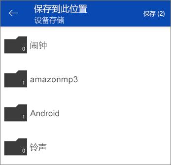 保存来自 OneDrive 的文件
