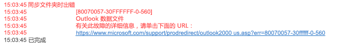 同步问题文件夹错误 80070057-30FFFFFF-0-560