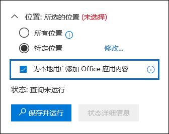 """""""添加为本地用户的 Office 应用程序内容""""复选框将添加到内容搜索用户界面"""