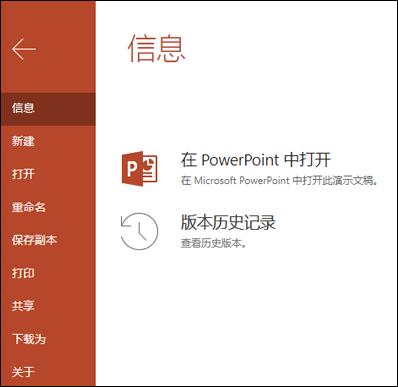 "Office Online 的 ""信息"" 选项卡, 显示 ""版本历史记录"" 项目。"