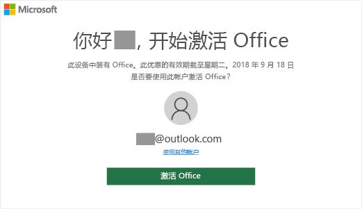 """显示""""激活 Office""""屏幕,该屏幕指示此设备上包含 Office"""
