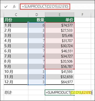 造成错误的 SUMPRODUCT 公式为 =SUMPRODUCT(D2:D13,E2:E10) - E10 需要更改为 E13 才可与第一个范围匹配。