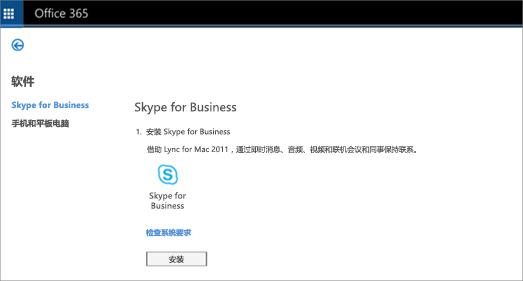 如果你拥有 Skype for Business Online 计划,你将看到安装页面的图像
