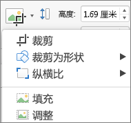 "PPT for Mac 中的""裁剪""菜单"
