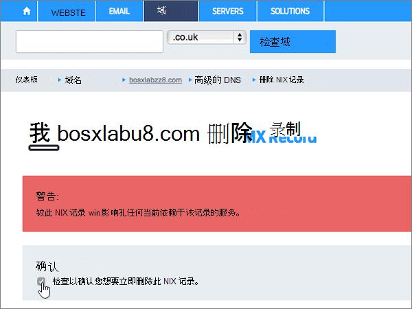 FasthostsUK-BP-Configure-2-5