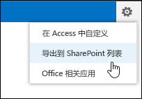 """""""设置""""齿轮菜单上的""""导出到 SharePoint 列表""""命令"""