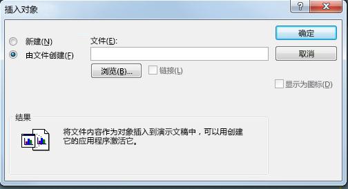 """""""插入对象""""对话框,已选中""""由文件创建"""""""