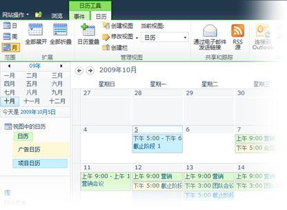 使用 SharePoint 中的多个日历