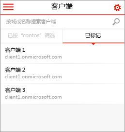 Office 365 合作伙伴管理移动主页