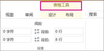 """单击表格中的任意位置时,将在功能区顶部显示""""表格工具""""命令的图像。"""