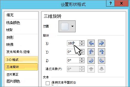 """选择了 3D X 旋转的 """"设置形状格式"""" 对话框"""