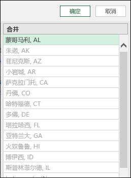 Power Query 合并结果合并的示例数据中的列