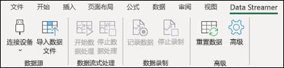 Excel 功能区菜单上的 Data Streamer 加载项