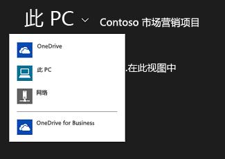 从另一个应用中选择 OneDrive for Business