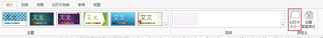 """在""""设计""""选项卡上的""""自定义""""组中,单击""""幻灯片大小""""。"""