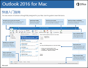 Outlook 2016 for Mac 快速入门指南