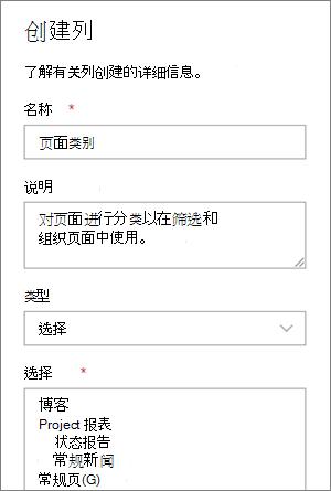 为博客设置类别选择列的示例