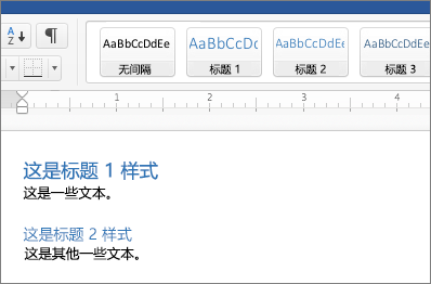 """文档中的""""标题 1""""和""""标题 2""""样式的示例"""